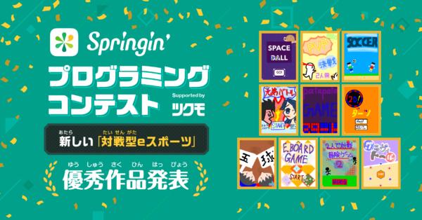 【一般の部】Springin' プログラミングコンテスト Supported by ツクモ