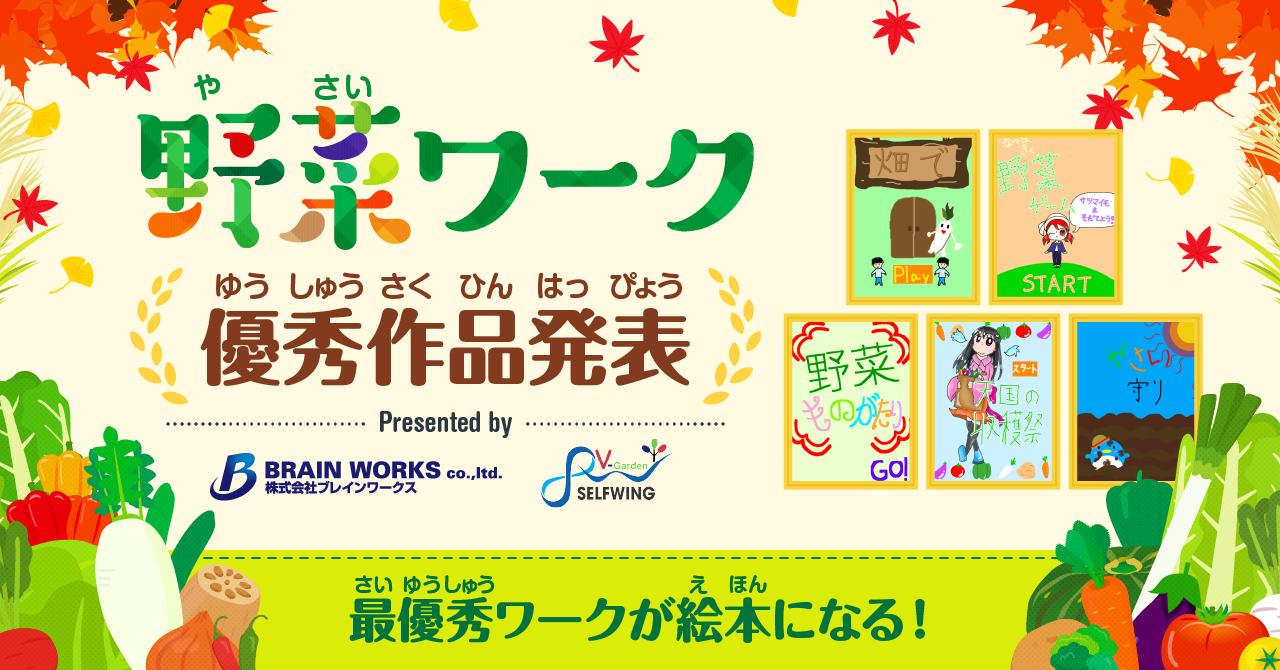 【結果発表】野菜ワーク