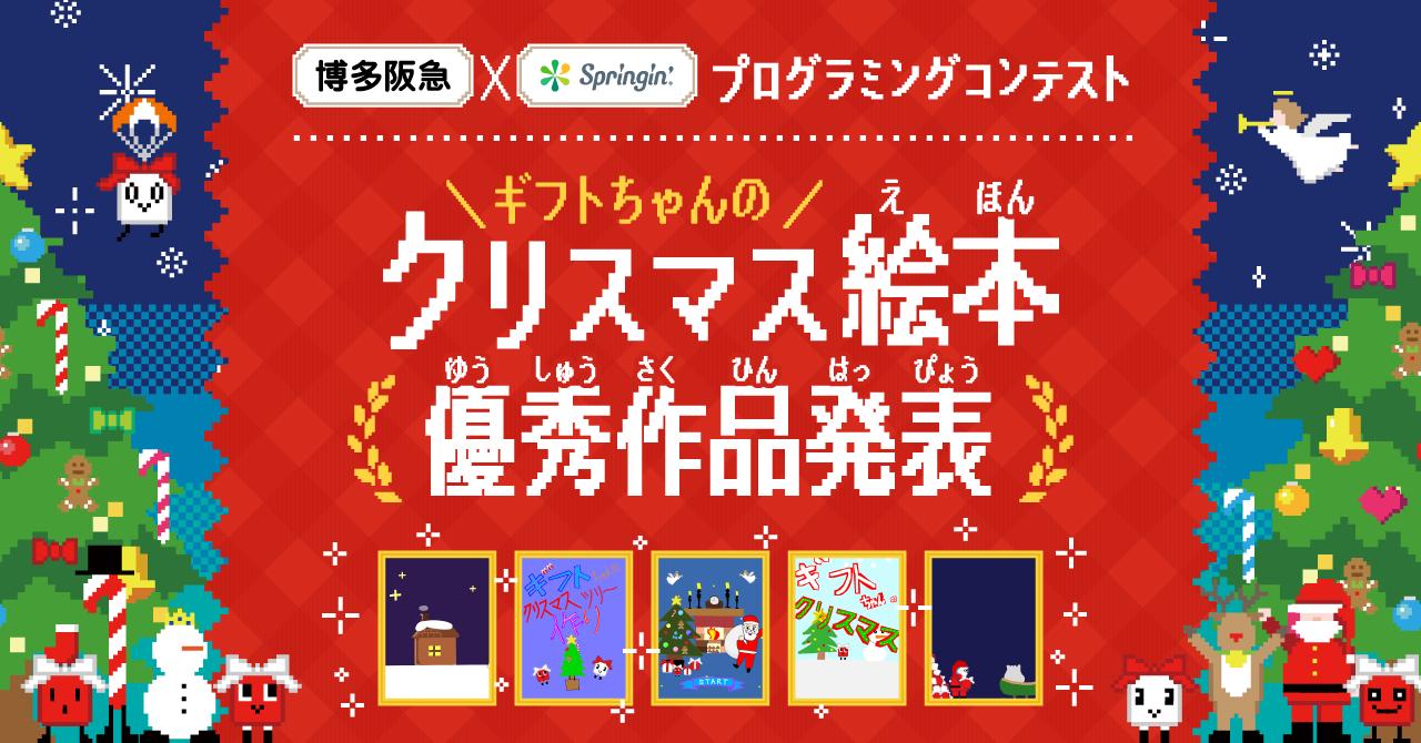 【結果発表】ギフトちゃんの絵本ワーク
