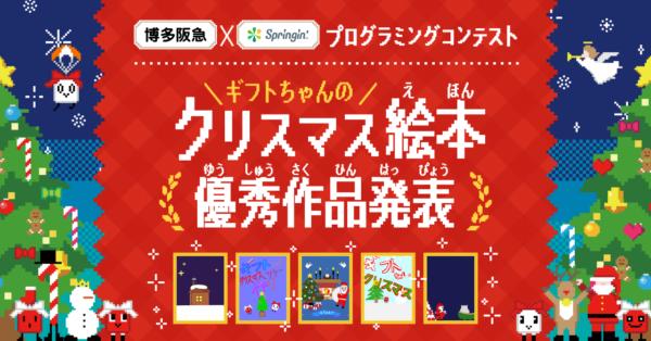 動くクリスマス絵本をつくろう!  博多阪急×Springin' プログラミングコンテスト