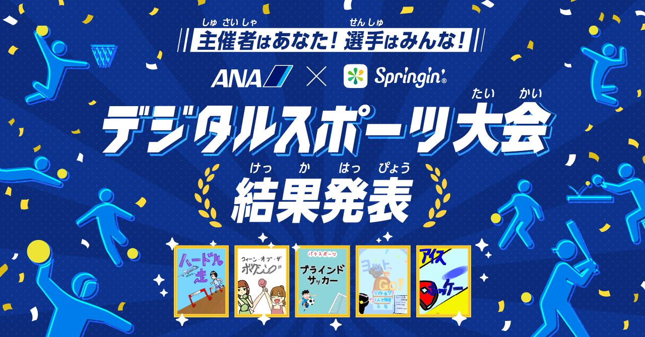 【結果発表】ANA デジタルスポーツ大会