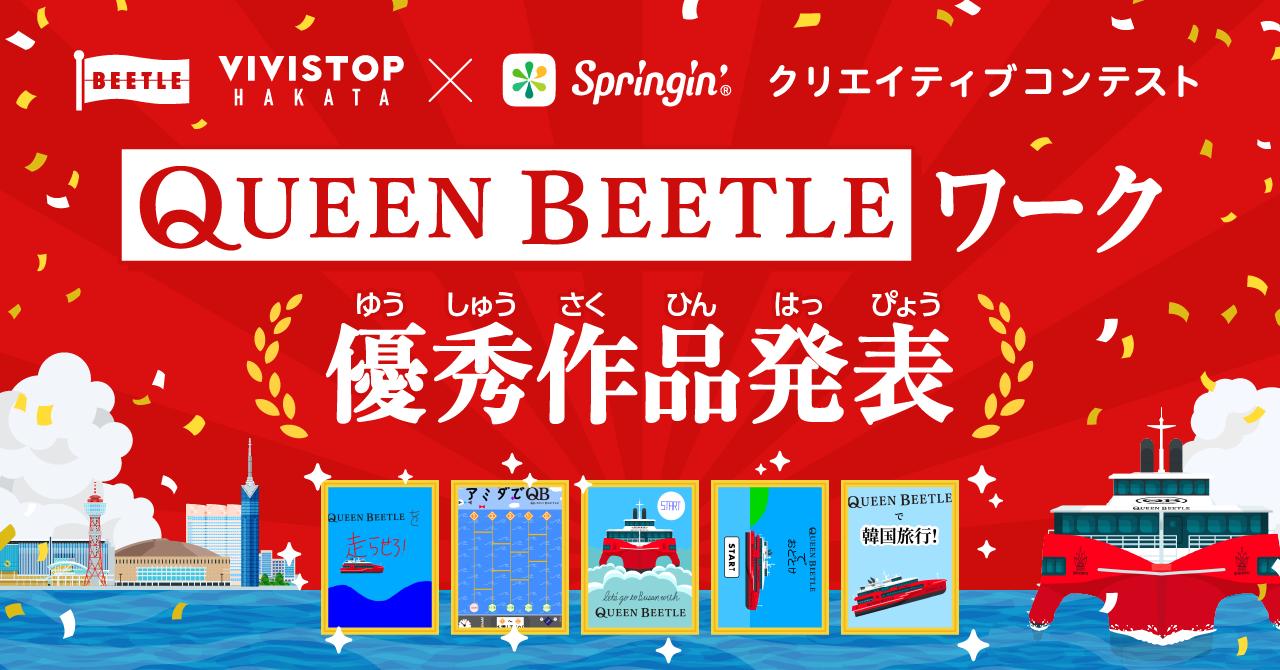 【結果発表】QUEEN BEETLEワーク