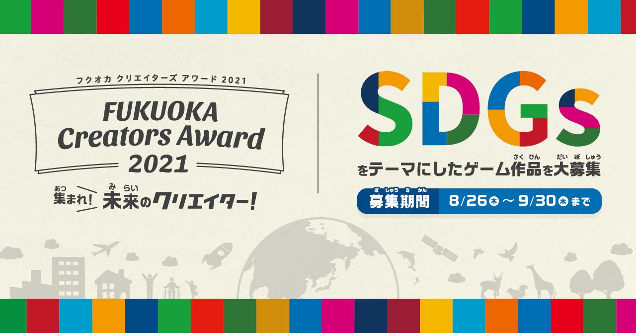「SDGs」をテーマにしたゲーム作品を大募集!