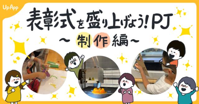Springin'×VIVISTOP HAKATA 「表彰式を盛り上げよう!プロジェクト」~制作編~