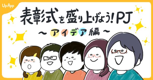 Springin'×VIVISTOP HAKATA 「表彰式を盛り上げよう!プロジェクト」~アイデア編~